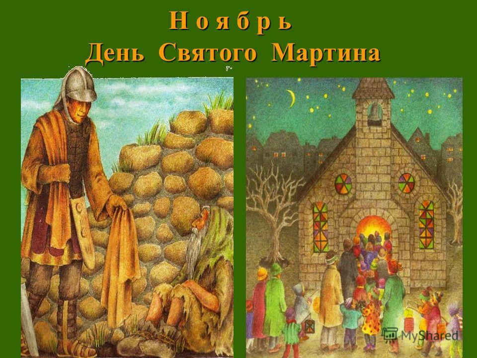 Н о я б р ь День Святого Мартина