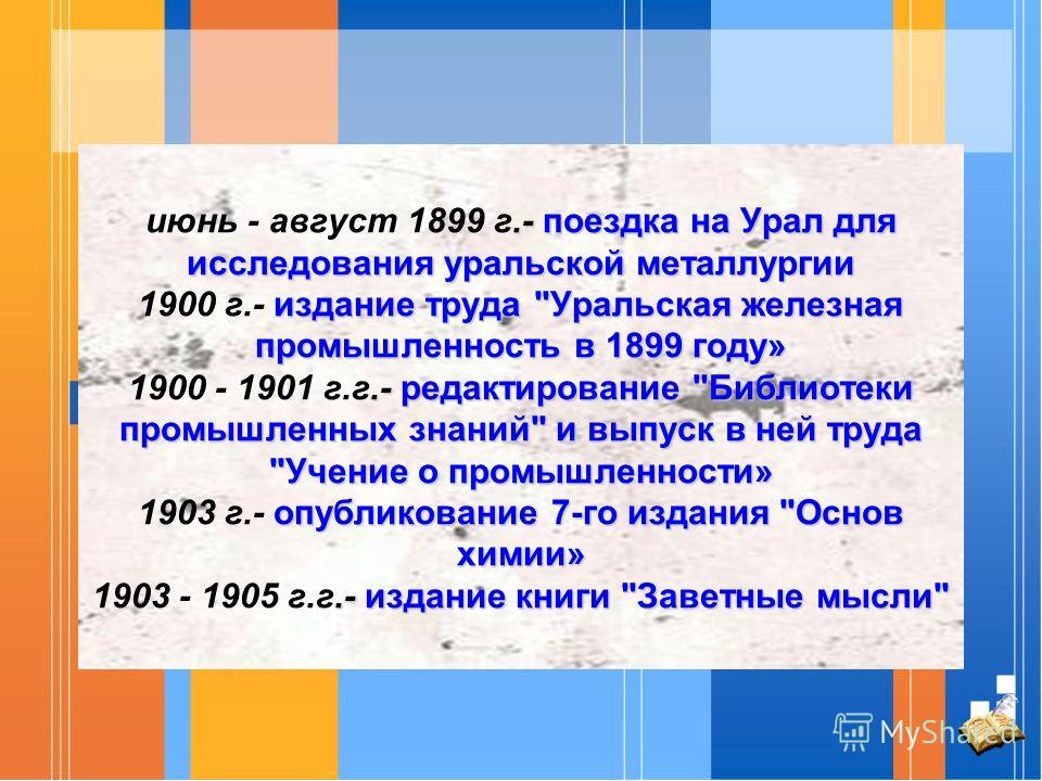 .- поездка на Урал для исследования уральской металлургии издание труда
