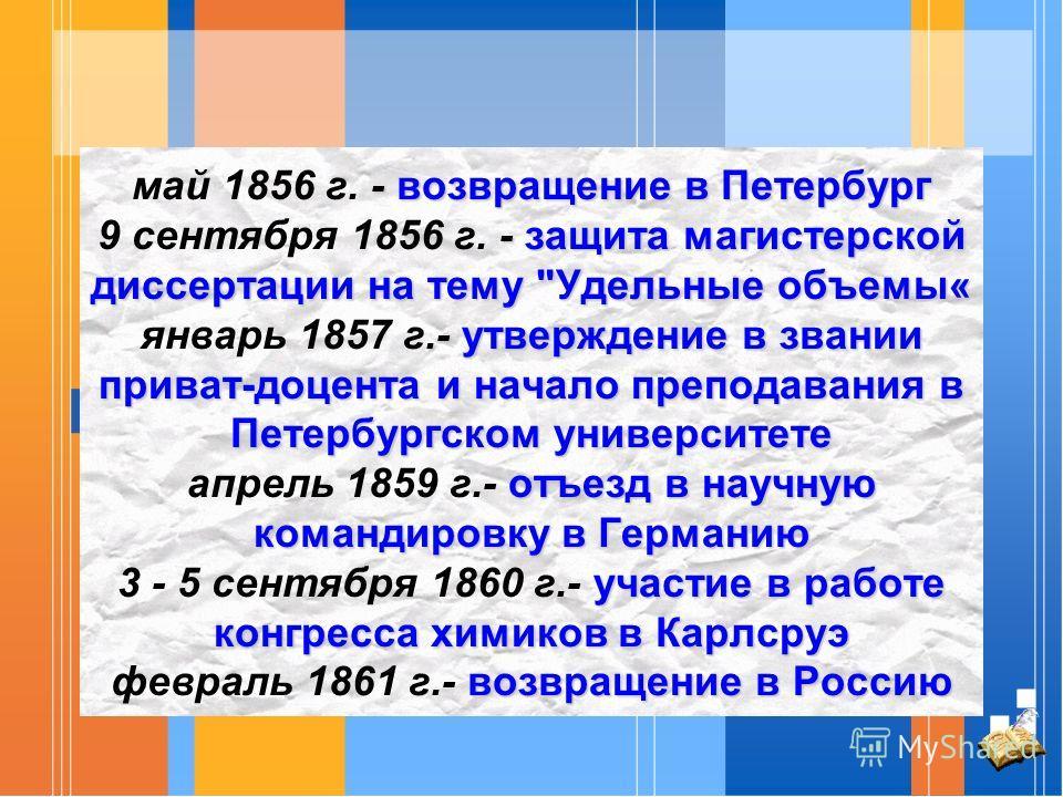 - возвращение в Петербург - защита магистерской диссертации на тему