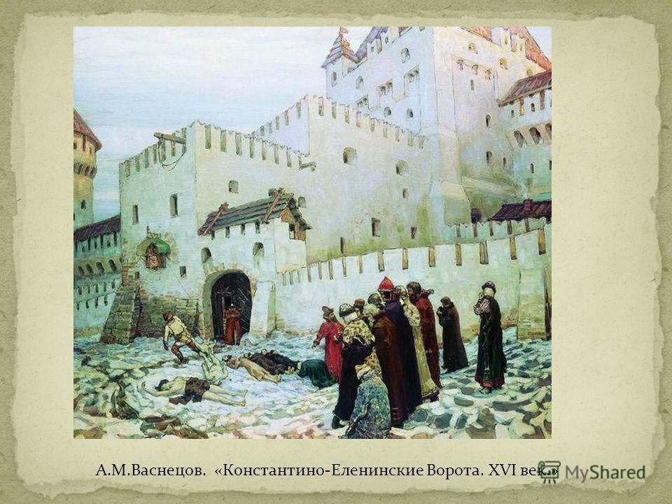 А.М.Васнецов. «Константино-Еленинские Ворота. XVI век.»