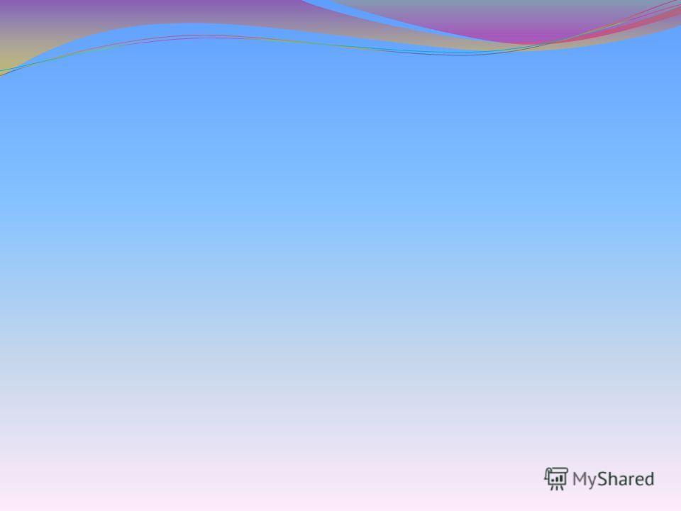 Выполнила : Кузнецова Л.А. учитель начальных классов МОУ «СОШ 27» Урок литературного чтения 2 класс