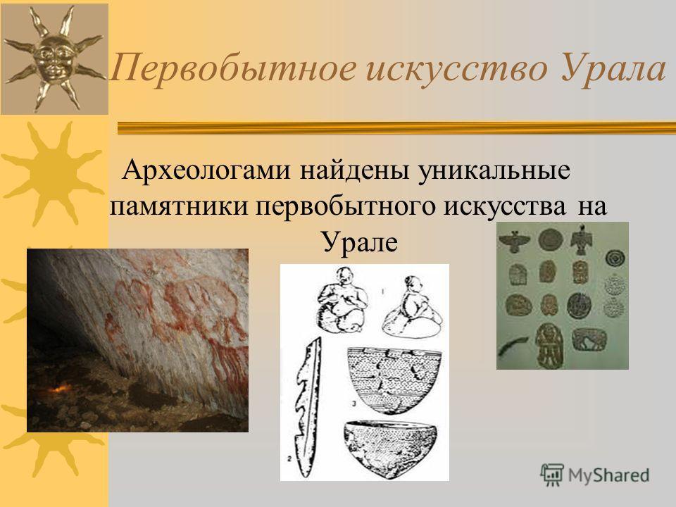 Первобытное искусство Урала Археологами найдены уникальные памятники первобытного искусства на Урале