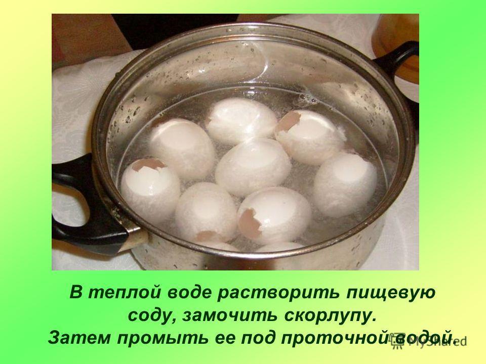В теплой воде растворить пищевую соду, замочить скорлупу. Затем промыть ее под проточной водой.