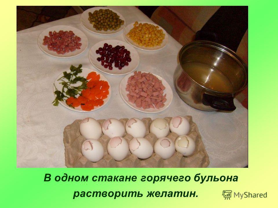 В одном стакане горячего бульона растворить желатин.