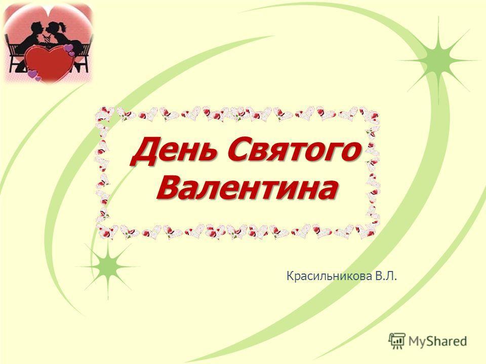 День Святого Валентина Красильникова В.Л.