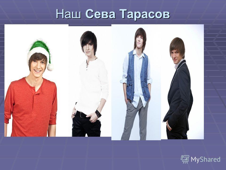Наш Сева Тарасов