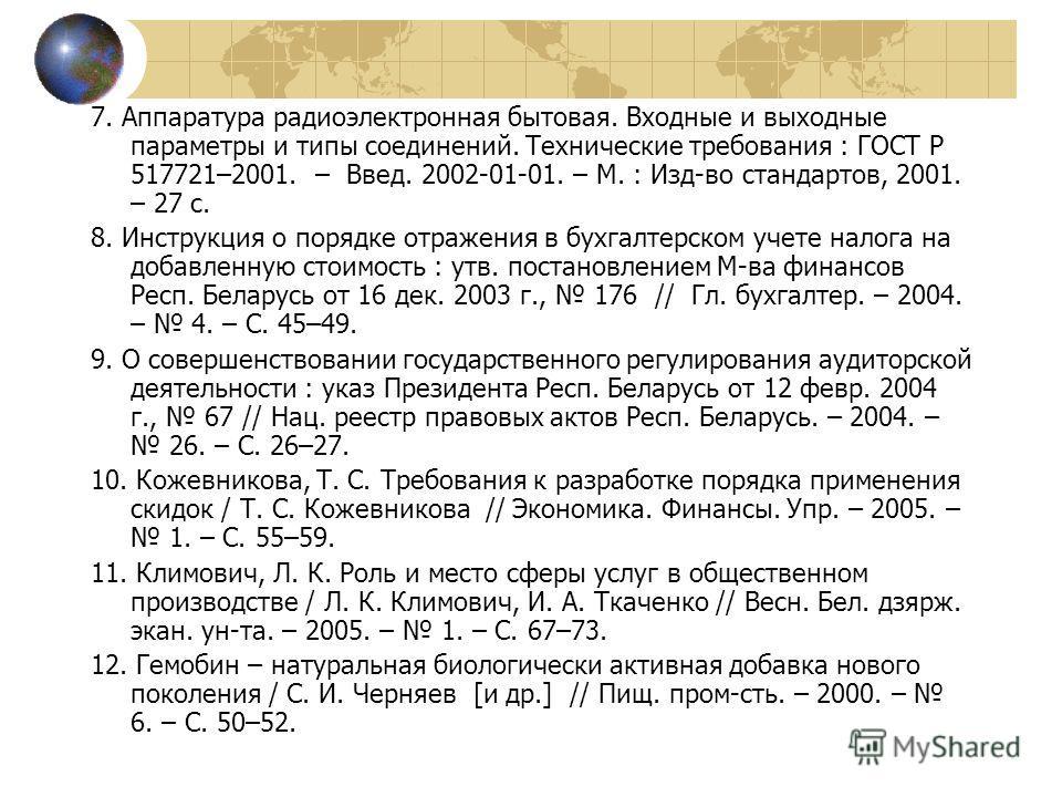 7. Аппаратура радиоэлектронная бытовая. Входные и выходные параметры и типы соединений. Технические требования : ГОСТ Р 517721–2001. – Введ. 2002-01-01. – М. : Изд-во стандартов, 2001. – 27 с. 8. Инструкция о порядке отражения в бухгалтерском учете н
