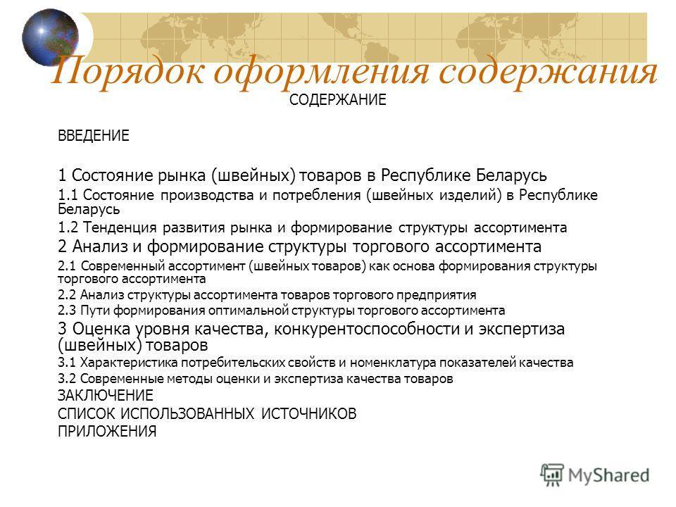 Порядок оформления содержания СОДЕРЖАНИЕ ВВЕДЕНИЕ 1 Состояние рынка (швейных) товаров в Республике Беларусь 1.1 Состояние производства и потребления (швейных изделий) в Республике Беларусь 1.2 Тенденция развития рынка и формирование структуры ассорти