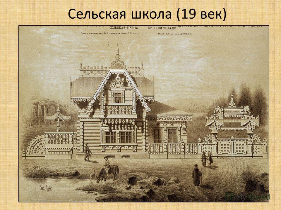 Сельская школа (19 век)