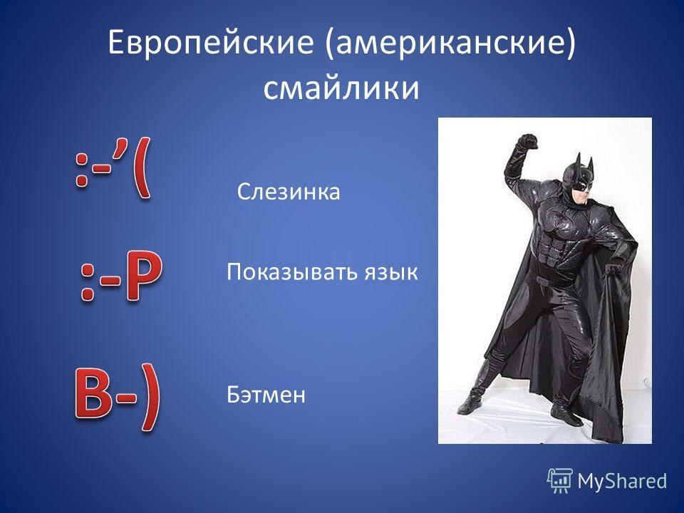 Европейские (американские) смайлики Слезинка Показывать язык Бэтмен