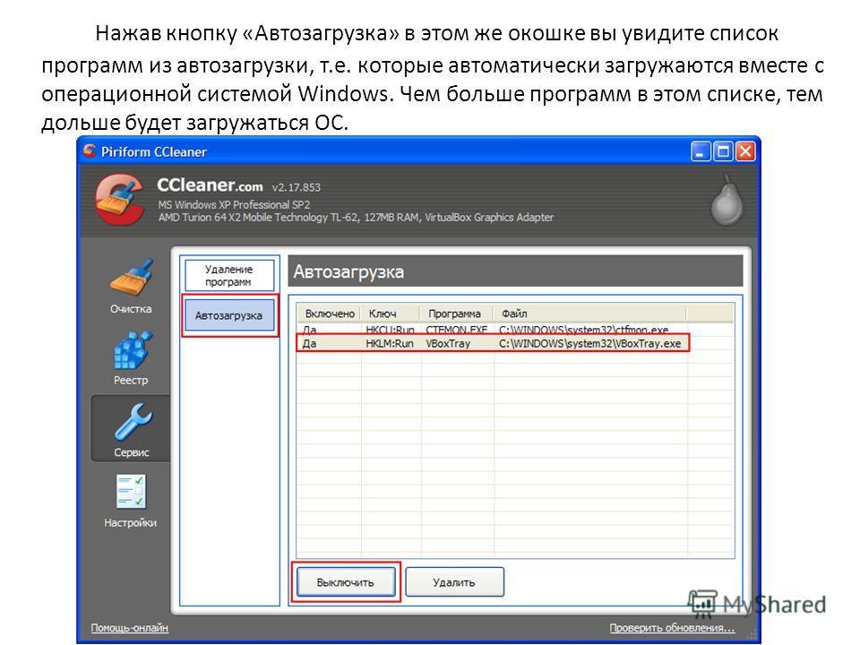 Нажав кнопку «Автозагрузка» в этом же окошке вы увидите список программ из автозагрузки, т.е. которые автоматически загружаются вместе с операционной системой Windows. Чем больше программ в этом списке, тем дольше будет загружаться ОС.