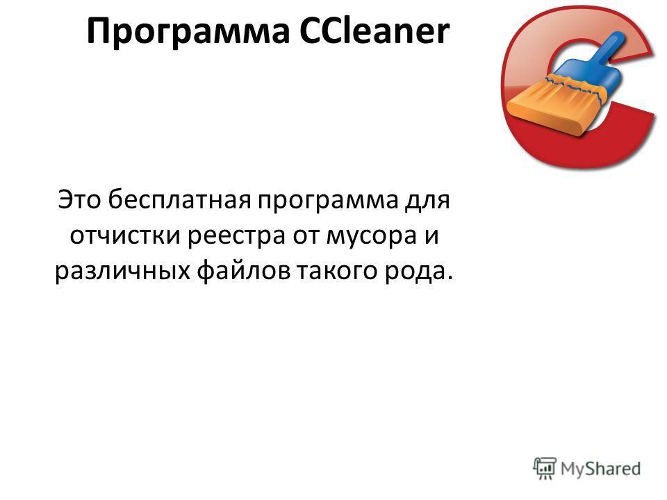 Программа CCleaner Это бесплатная программа для отчистки реестра от мусора и различных файлов такого рода.