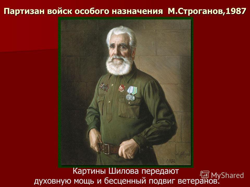 Партизан войск особого назначения М.Строганов,1987 г. Картины Шилова передают духовную мощь и бесценный подвиг ветеранов.