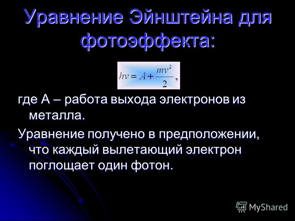 Теория фотоэффекта. Соотношение между задерживающим напряжением и максимальной кинетической энергией фотоэлектронов: где m – масса электрона, e – модуль заряда электрона.