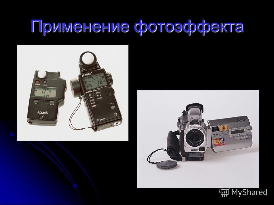 Применения фотоэффекта Фотоэлементы: автоматика, например, в метро, воспроизведение звука, записанного на кинопленке. Полупроводниковые фотоэлементы: например, солнечные батареи, устанавливаемые на космических кораблях.