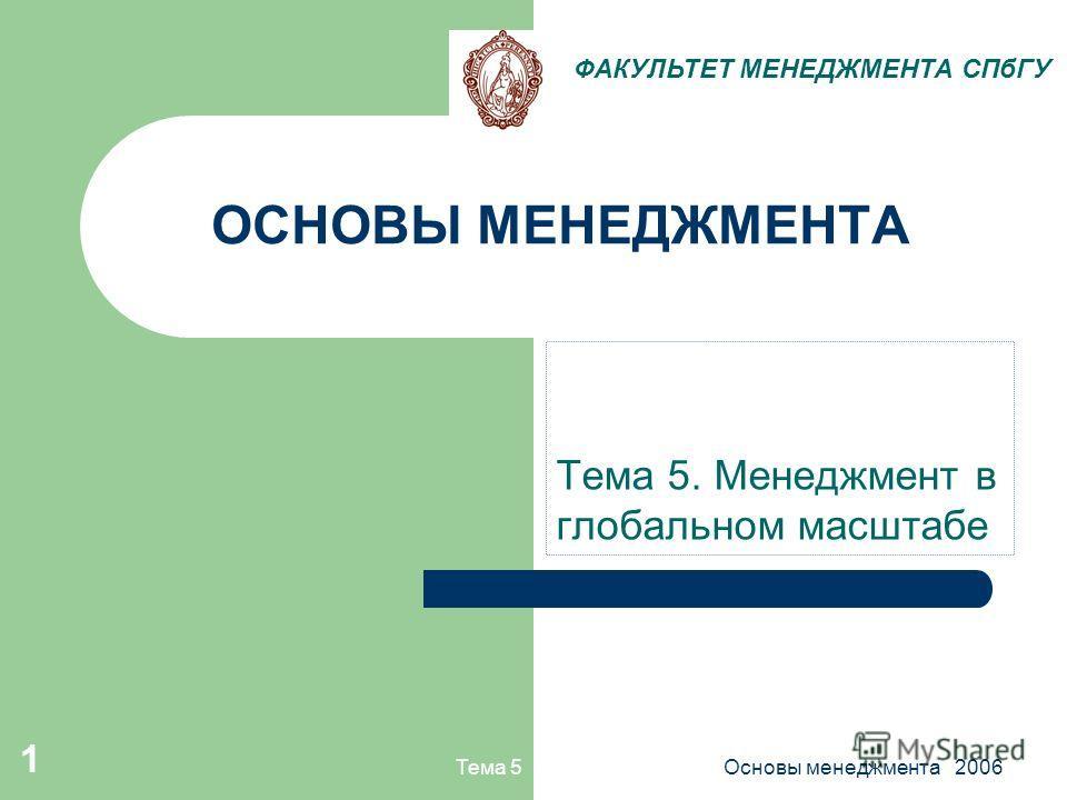 Тема 5Основы менеджмента 2006 1 ОСНОВЫ МЕНЕДЖМЕНТА Тема 5. Менеджмент в глобальном масштабе ФАКУЛЬТЕТ МЕНЕДЖМЕНТА СПбГУ