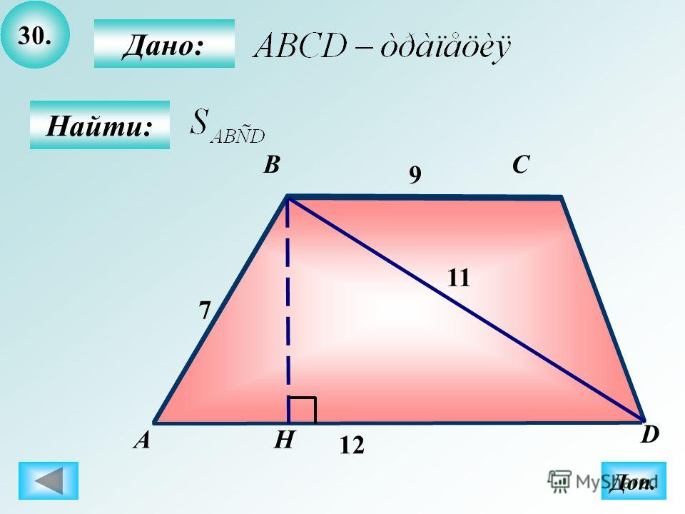 30. Найти: Дано: А BC D H 11 7 9 12 Доп.