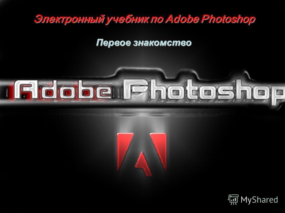 Электронный учебник по Adobe Photoshop Первое знакомство