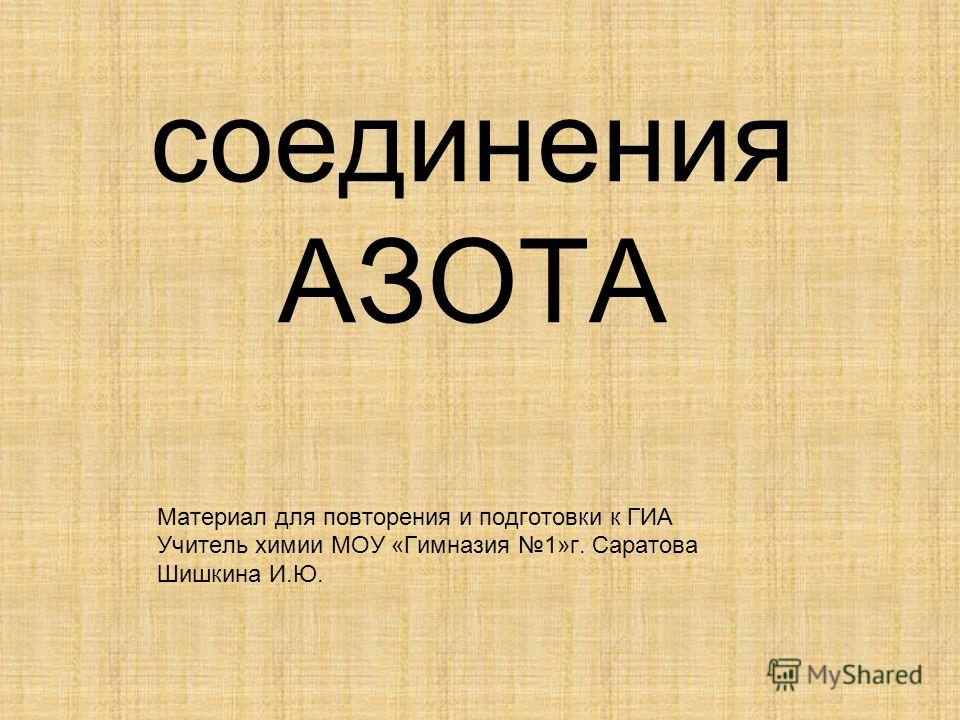 соединения АЗОТА Материал для повторения и подготовки к ГИА Учитель химии МОУ «Гимназия 1»г. Саратова Шишкина И.Ю.