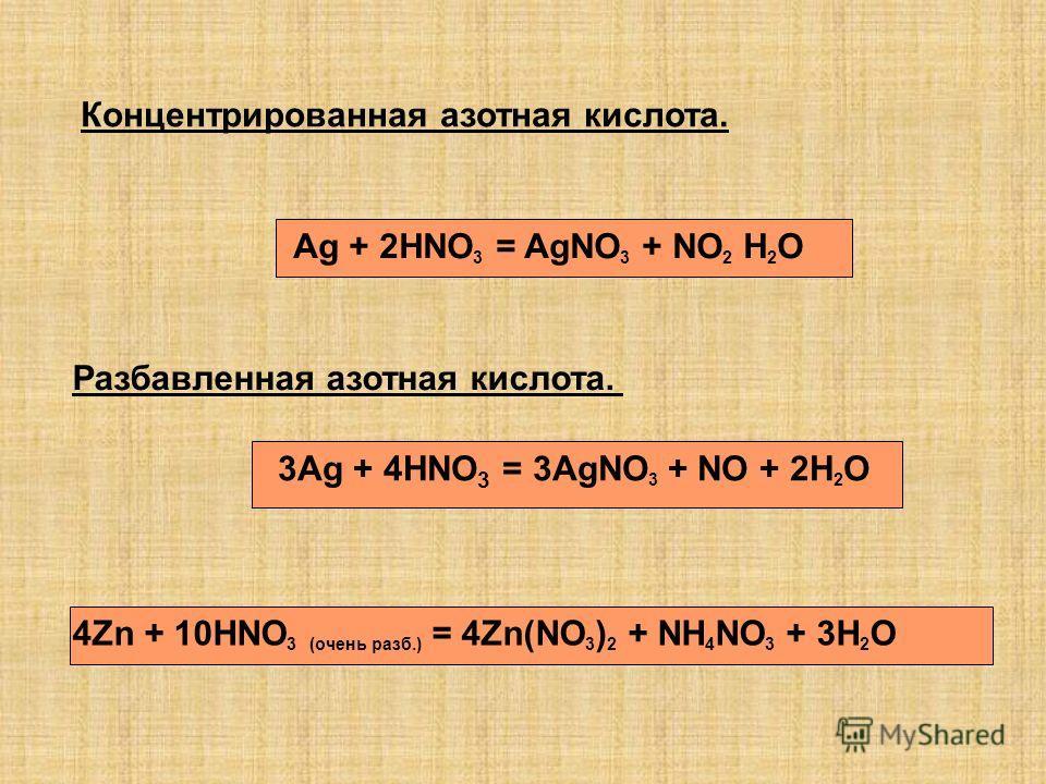 Разбавленная азотная кислота. Концентрированная азотная кислота. Ag + 2HNO 3 = AgNO 3 + NO 2 H 2 O 3Ag + 4HNO 3 = 3AgNO 3 + NO + 2H 2 O 4Zn + 10HNO 3 (очень разб.) = 4Zn(NO 3 ) 2 + NH 4 NO 3 + 3H 2 O