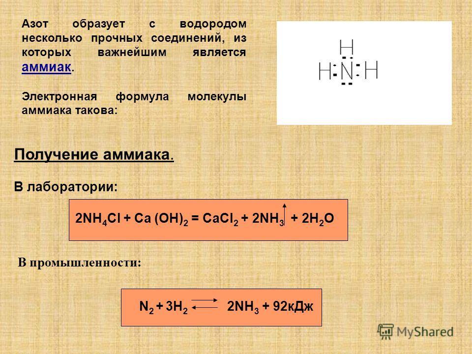 Азот образует с водородом несколько прочных соединений, из которых важнейшим является аммиак. Электронная формула молекулы аммиака такова: Получение а