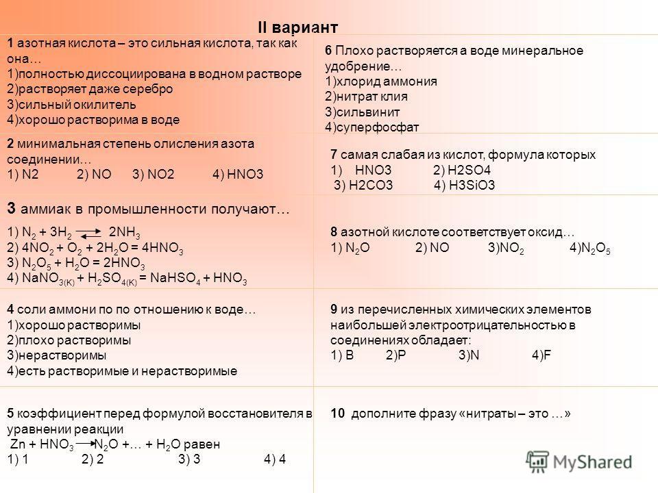 II вариант 1 азотная кислота – это сильная кислота, так как она… 1)полностью диссоциирована в водном растворе 2)растворяет даже серебро 3)сильный окил