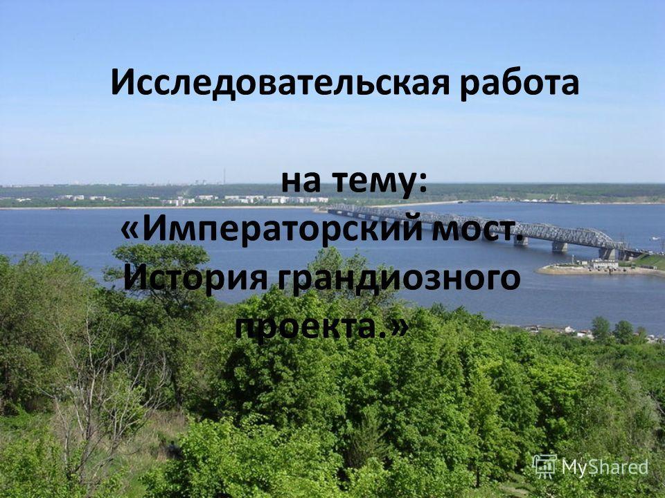 Исследовательская работа на тему: «Императорский мост. История грандиозного проекта.»