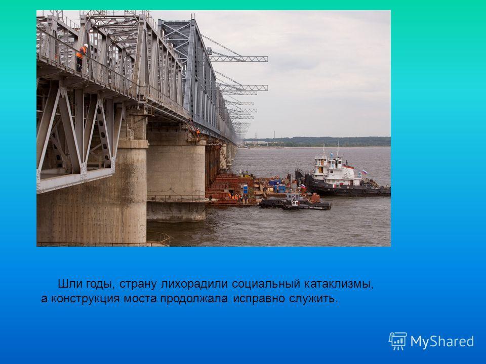 Шли годы, страну лихорадили социальный катаклизмы, а конструкция моста продолжала исправно служить.