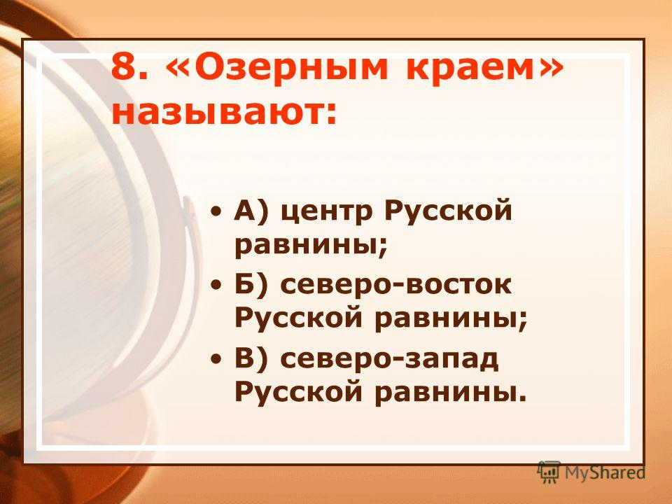 8. «Озерным краем» называют: А) центр Русской равнины; Б) северо-восток Русской равнины; В) северо-запад Русской равнины.