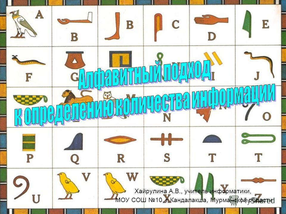 Хайрулина А.В., учитель информатики, МОУ СОШ 10, г.Кандалакша, Мурманской области