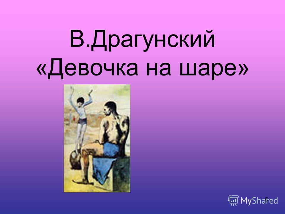 В.Драгунский «Девочка на шаре» 5