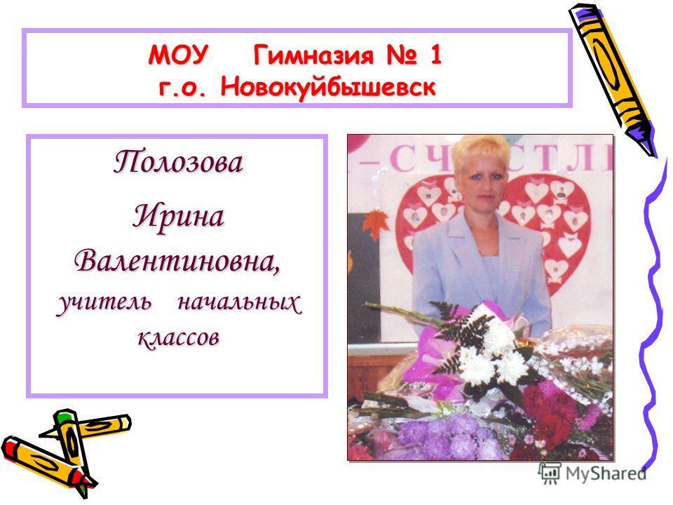 МОУ Гимназия 1 г.о. Новокуйбышевск Полозова Ирина Валентиновна, учитель начальных классов