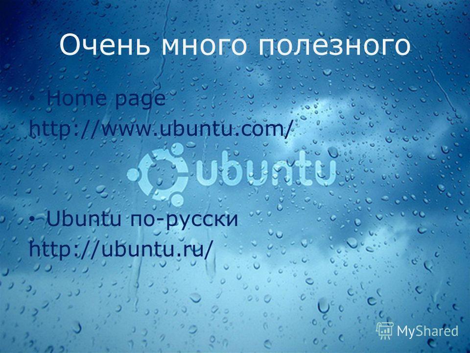 Очень много полезного Home page http://www.ubuntu.com/ Ubuntu по-русски http://ubuntu.ru/