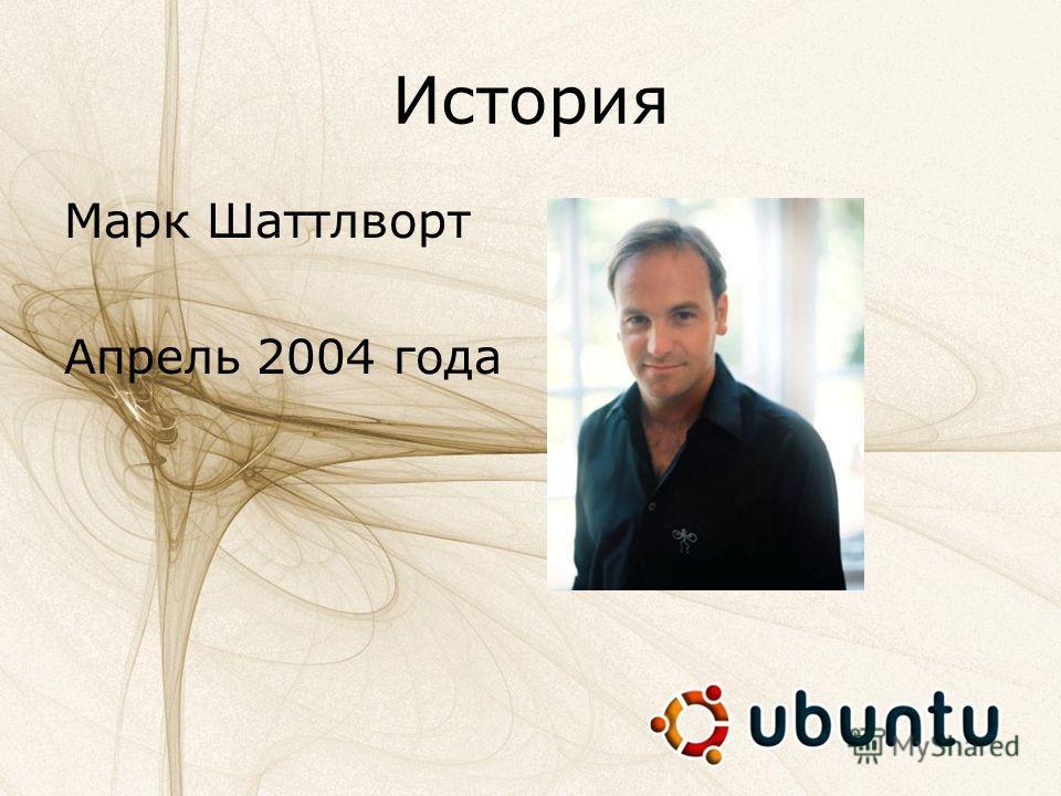 История Марк Шаттлворт Апрель 2004 года