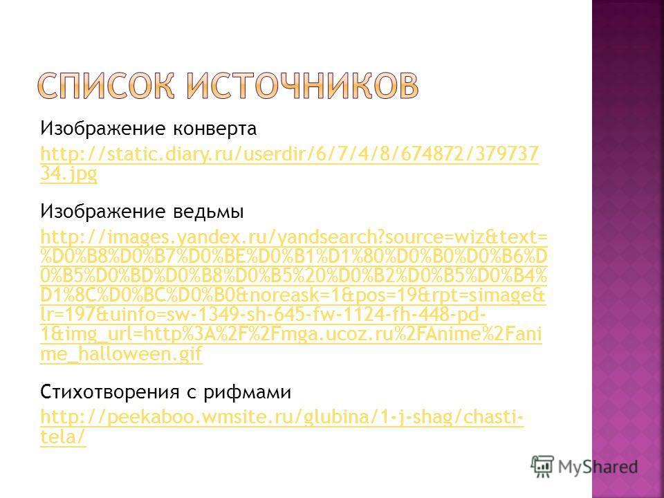 Изображение конверта http://static.diary.ru/userdir/6/7/4/8/674872/379737 34.jpg Изображение ведьмы http://images.yandex.ru/yandsearch?source=wiz&text= %D0%B8%D0%B7%D0%BE%D0%B1%D1%80%D0%B0%D0%B6%D 0%B5%D0%BD%D0%B8%D0%B5%20%D0%B2%D0%B5%D0%B4% D1%8C%D0