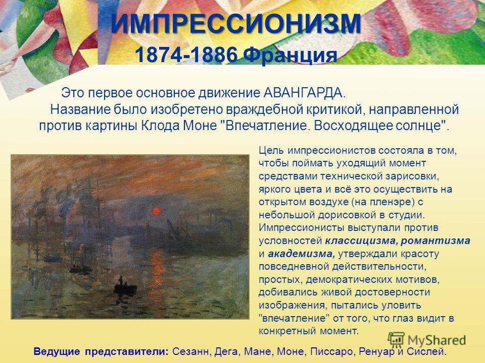 ИМПРЕССИОНИЗМ ИМПРЕССИОНИЗМ 1874-1886 Франция Это первое основное движение АВАНГАРДА. Название было изобретено враждебной критикой, направленной против картины Клода Моне