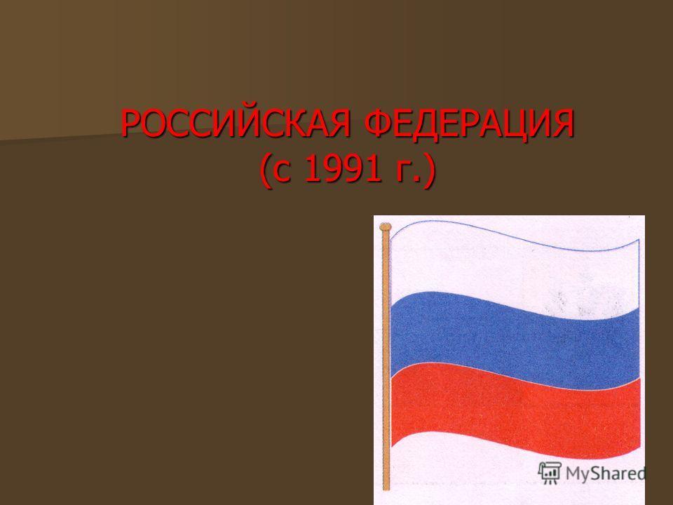 РОССИЙСКАЯ ФЕДЕРАЦИЯ (с 1991 г.)