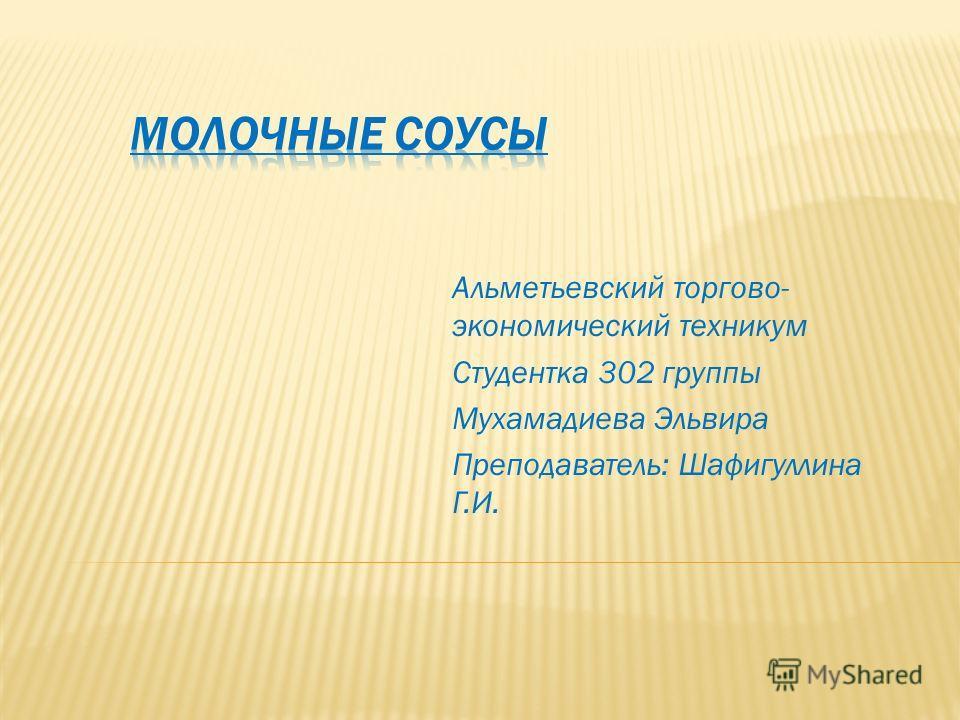 Альметьевский торгово- экономический техникум Студентка 302 группы Мухамадиева Эльвира Преподаватель: Шафигуллина Г.И.