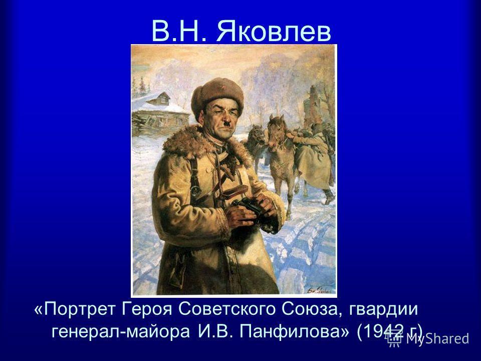 В.Н. Яковлев «Портрет Героя Советского Союза, гвардии генерал-майора И.В. Панфилова» (1942 г)