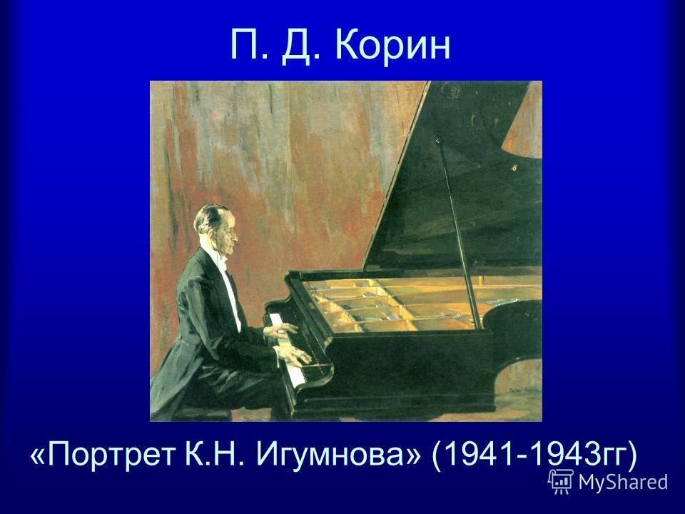 П. Д. Корин «Портрет К.Н. Игумнова» (1941-1943гг)