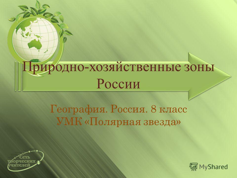 Природно-хозяйственные зоны России География. Россия. 8 класс УМК «Полярная звезда»