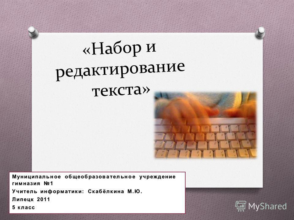 «Набор и редактирование текста»