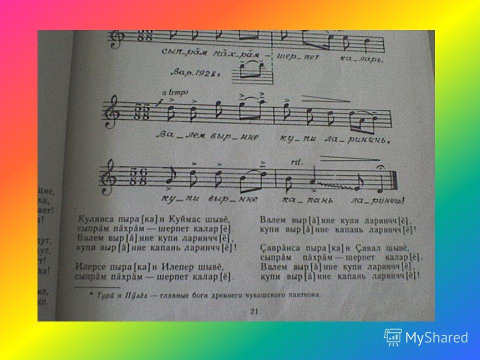 Песни записаны от Т.П. Петрова д. Алгазино Вурнарского района ЧР ( Песня пира осеннего изобиля )