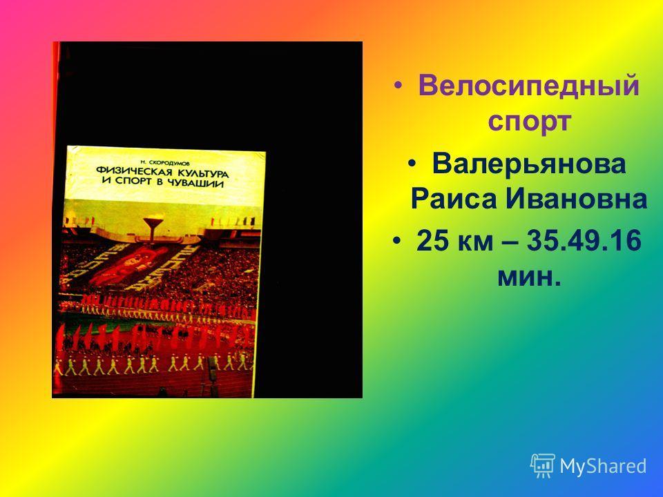 Андреев Виктор Андреевич – спортсмен, изв. штангист, мастер спорта СССР по тяж. атлетике, чемпион СССР, рекордсмен мира в тяж. вес. категории.