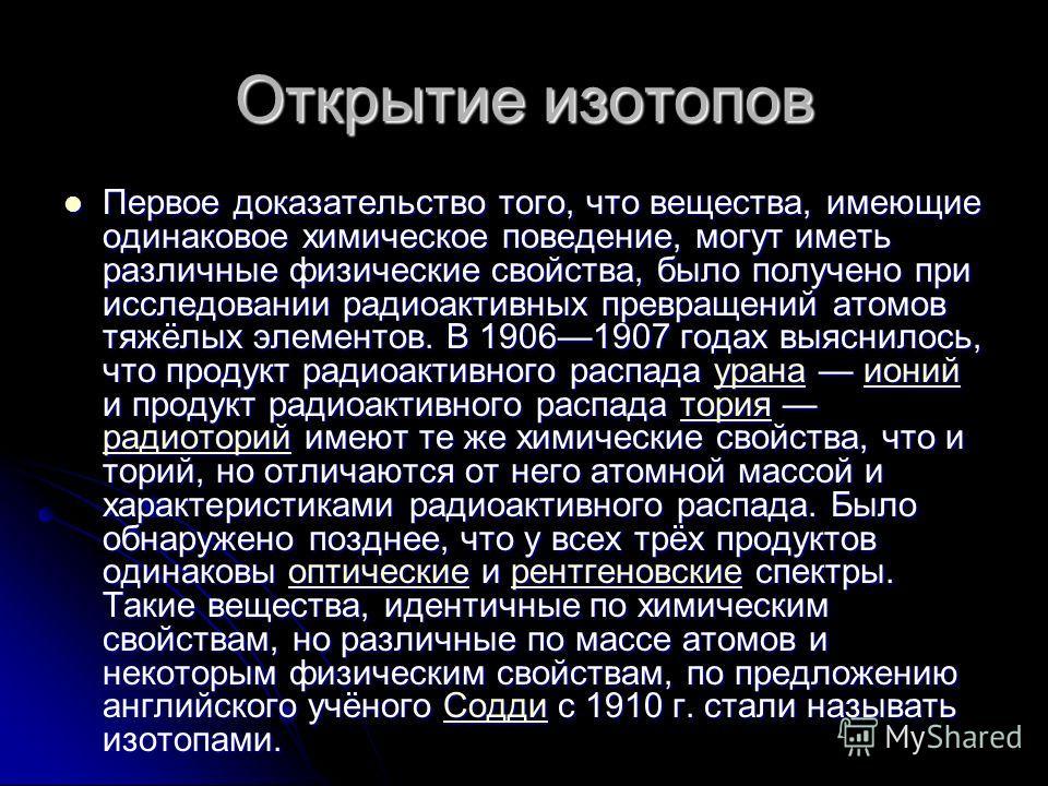 получение радиоактивных изотопов и их применение:
