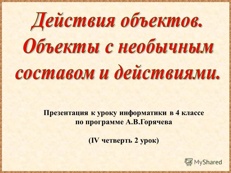 Презентация к уроку информатики в 4 классе по программе А.В.Горячева (IV четверть 2 урок)