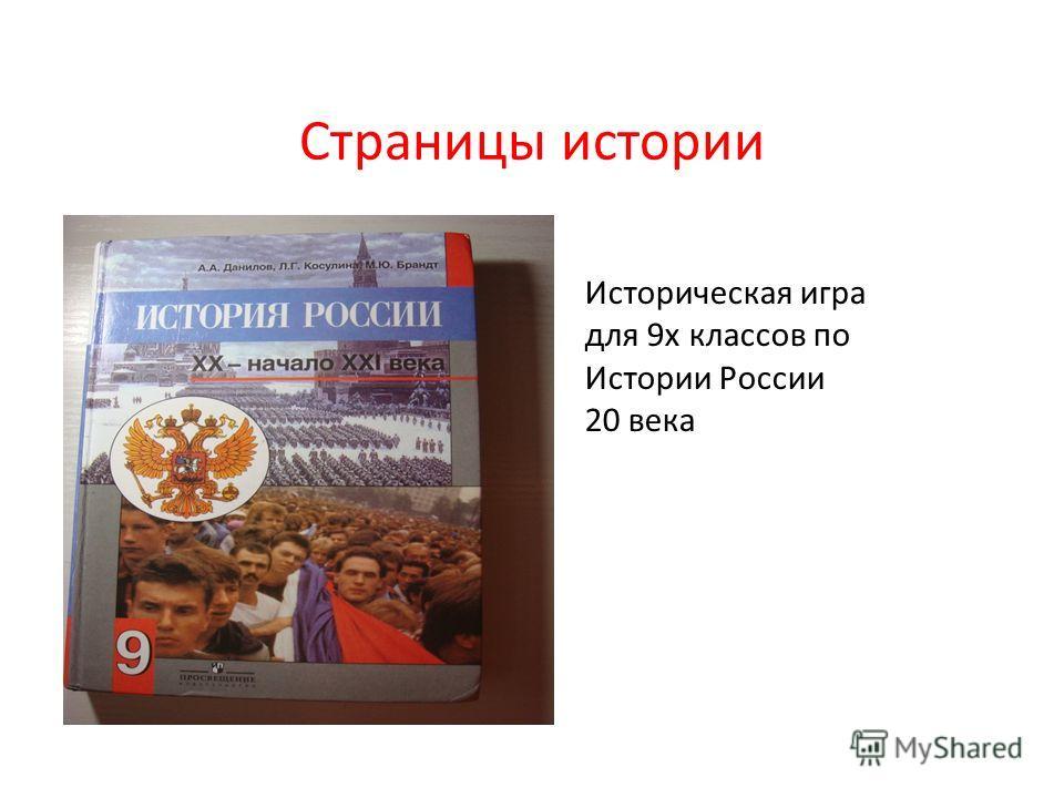 Страницы истории Историческая игра для 9х классов по Истории России 20 века