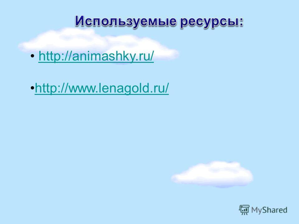 http://animashky.ru/ http://www.lenagold.ru/