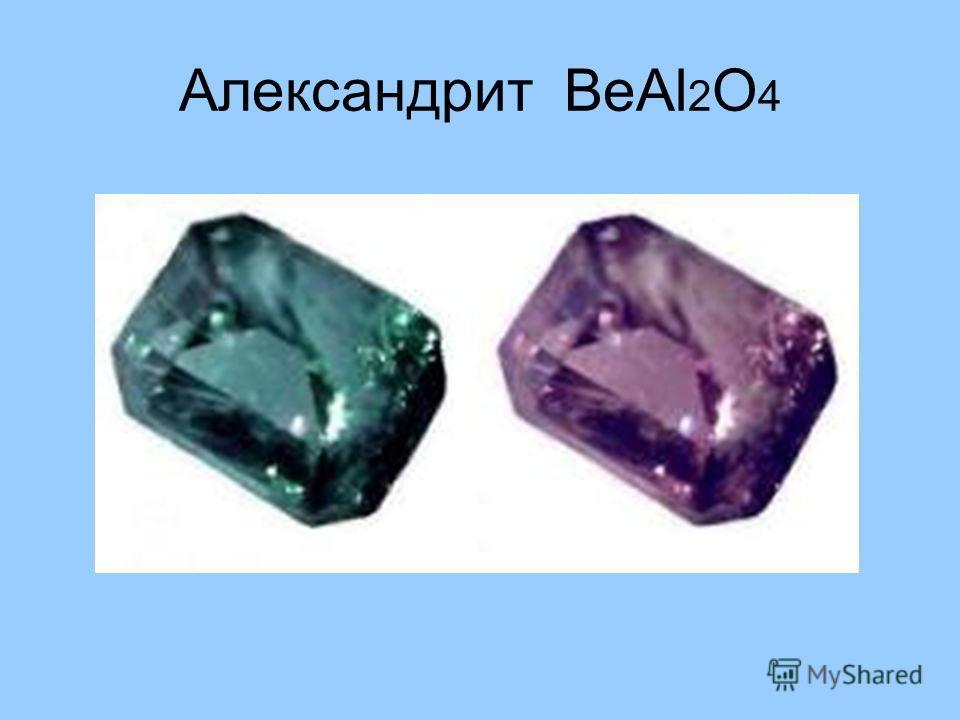 Александрит BeAl 2 O 4