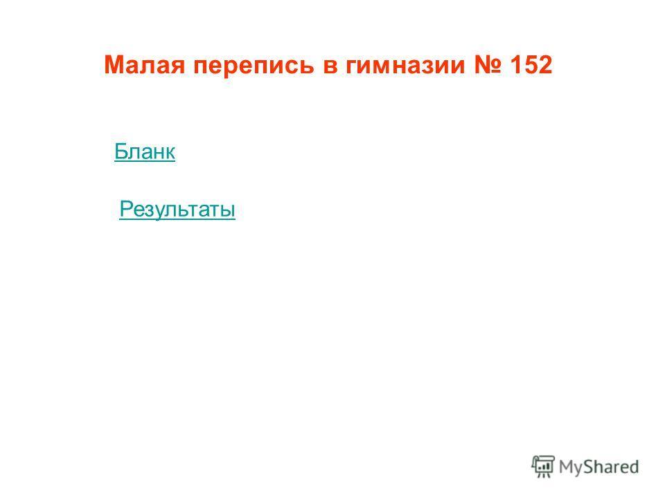 Малая перепись в гимназии 152 Бланк Результаты